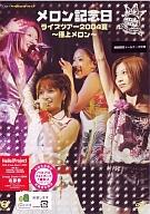メロン記念日 / メロン記念日ライブツアー2004夏~極上メロン~