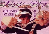 岡村靖幸/ファンシーゲリラ VIDEO SHOP '92