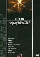 ライブ帝国 Historical Edition Vol.3/オムニバス