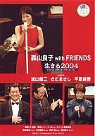 生きる2004 森山良子 with FRIENDS/森山良子 with FRIENDS