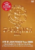 大塚愛/JAM PUNCH Tour2005~コンドルのパンツがくいコンドル~ スペシャル盤(2枚組)