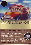 吉田拓郎、かぐや姫◆コンサート・イン・つま恋1975