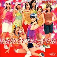 Berryz工房◆「21時までのシンデレラ」シングルV