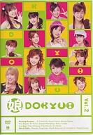 モーニング娘。/ 娘。DOKYU!(2)