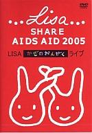LISA/風のおんがく~LISA LIVE AID~