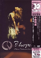 中森明菜/Live tour 2003~I hope so~