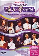 ネオロマンス・フェスタ ~遥か祭2006~