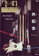 夏木マリ/共犯者 Seoul
