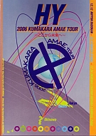 HY/2006 KUMAKARA AMAE TOUR~ここから未来へ~