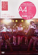 AKB48/チームA  4th  Stage「ただいま恋愛中」