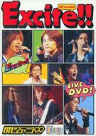 ランクB)関ジャニ∞ / LIVE DVD Excite![初版 特典DVD付]
