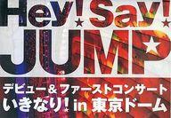 Hey!Say!JUMP / デビュー&ファーストコンサート いきなり! in 東京ドーム