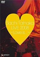 タイナカ  サチ/LIVE2008~Love  is...~