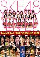 SKE48 / TeamS 2nd「手をつなぎながら」公演