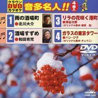 クラウンDVDカラオケ 音多名人!!(22)