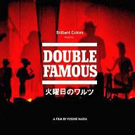 Double Famous / 火曜日のワルツ ~世界は廻る~