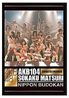 AKB48 / AKB104 選抜メンバー組閣祭り フルバージョン