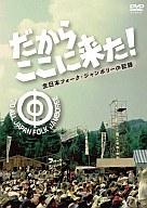 だからここに来た ~全日本フォーク ジャンボリーの記録~