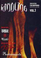 KINDLING(カインドリング)