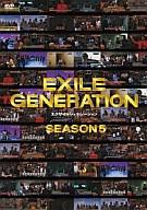 EXILE/EXILE GENERATION SEASON 5