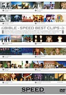 SPEED / BIBLE -SPEED BEST CLIPS-