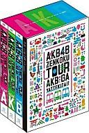 AKB48 / AKBがやって来た!!ZENKOKU TOUR[スペシャルBOX]