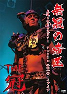 THE冠 / 無冠の帝王~永遠の噛ませ犬ツアーアンコール2010