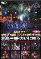 北島三郎/ありがとう!!新宿コマ劇場2008年9月千穐楽