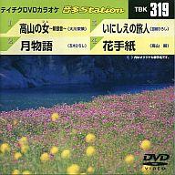 音多Station(319) 高山の女