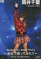 岡井千聖 / Chisaato Okai Solo Live 2011 Vol.1 Live in Heaven