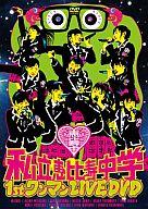 私立恵比寿中学 / 1stワンマンLIVE DVD