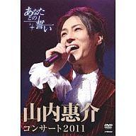 山内惠介/コンサート2011~あなたとの誓い~