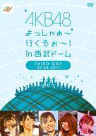 【中古】邦楽DVD AKB48/よっしゃぁ~行くぞぉ~!in 西武ドーム 第三公演(生写真欠け)