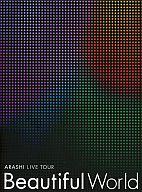 嵐 / ARASHI LIVE TOUR Beautiful World [初回限定盤]
