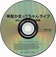 神聖かまってちゃん / 神聖かまってちゃんライブ (特典DVD)
