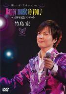 竹島宏 / 10周年記念コンサート