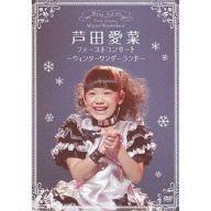 芦田愛菜 / ファーストコンサート ~ウィンターワンダーランド~