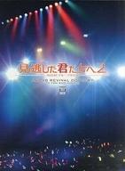AKB48 / 見逃した君たちへ2 AKB48 グループ全公演 スペシャルBOX (生写真欠け)