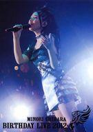 茅原実里 / Minori Chihara Birthday Live 2012 DVD [通常版]