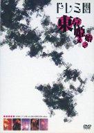 ドレミ團 / 東京姫始メ2 2006.1.7 LIVE at LIGUIDROOM ebisu