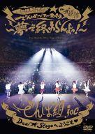 でんぱ組.Inc / ワールドワイド☆でんぱツアー2014 in 日本武道館~夢で終わらんよっ!~ [通常盤]