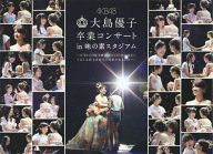 AKB48 / 大島優子卒業コンサート in 味の素スタジアム~6月8日の降水確率56%(5月16日現在)、てるてる坊主は本当に効果があるのか?~ [初回仕様限定版]