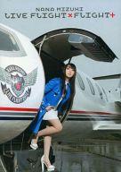 水樹奈々 / NANA MIZUKI LIVE FLIGHT×FLIGHT+