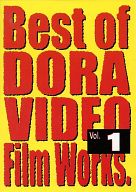 一楽儀光 / Best of DORA VIDEO Film Works. Vol.1