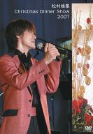 不備有)松村雄基 / クリスマスディナーショー 2007(状態:パッケージに難有り)