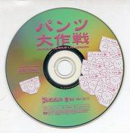 ゴールデンボンバー / パンツ大作戦 2010.9.24@恵比寿 LIQUIDROOM おまけDISC
