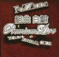 FoZZtone / 組曲 白鯨 Premium Live