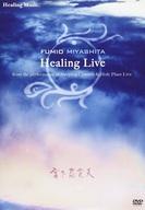 宮下富実夫 / Healing Live