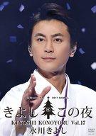 氷川きよし / 氷川きよしスペシャルコンサート2017 きよしこの夜Vol.17