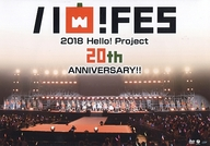 Hello!Project / Hello!Project 20th Anniversary!!Hello!Project ハロ!フェス 2018-Hello!Project 20th Anniversary!!プレミアム